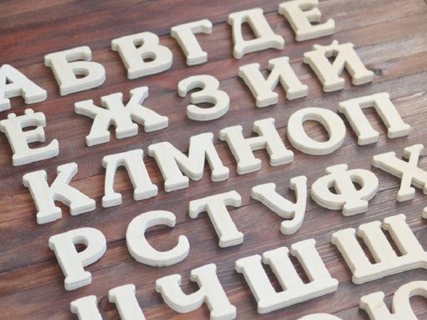 Купить деревянный алфавит (русский) просто закажите сегодня доставка