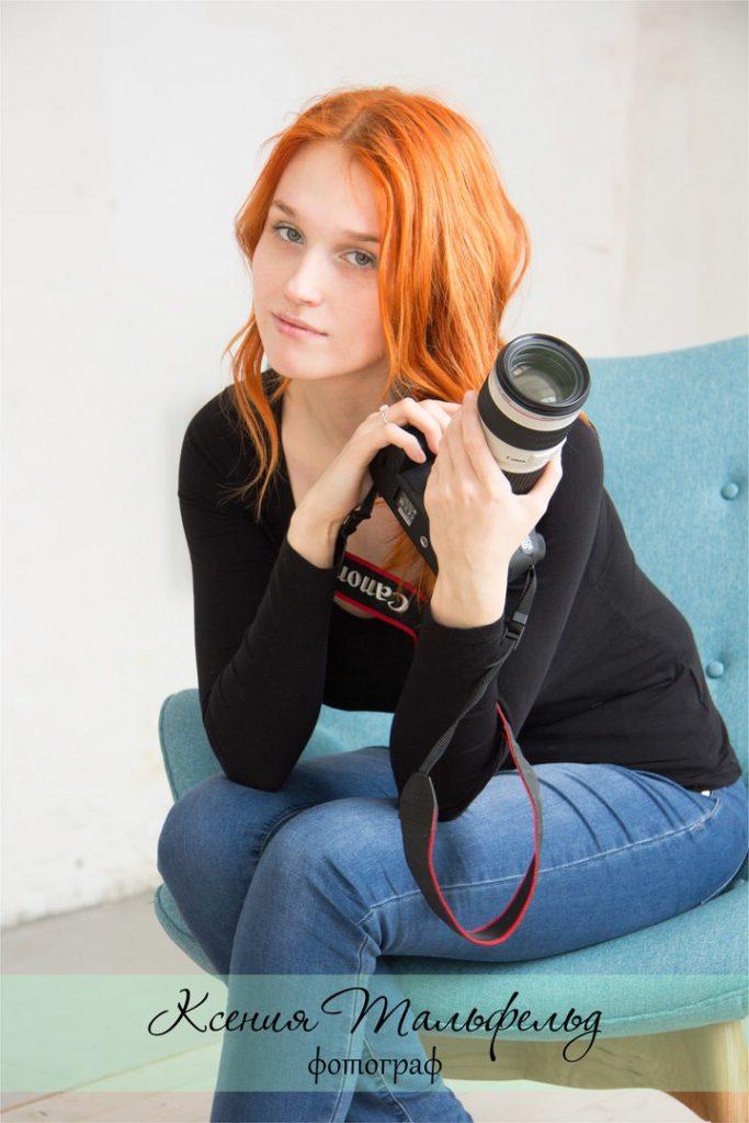 Фотограф Ксения