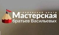 Мастерская братьев Васильевых