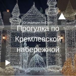 Набережная Казани