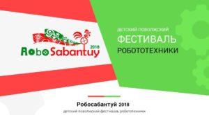 Робосабантуй 2018