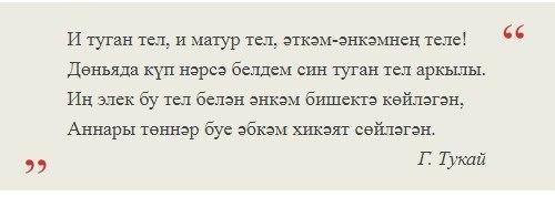 Стихи Г.Тукая / Фото взято из открытых источников
