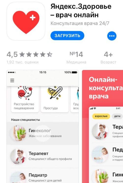 Яндекс.Здоровье