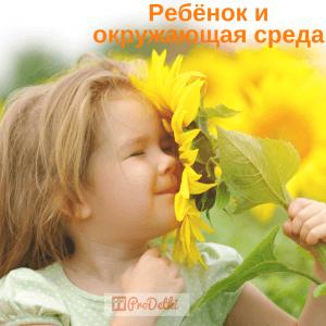 Ребенок и забота об окружающем мире