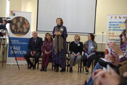 Открытие Всероссийского семинара по работе со зрителями