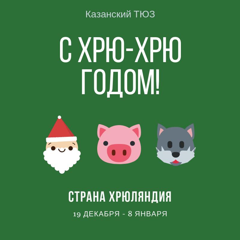 Новогодние представления в Казанском ТЮЗе