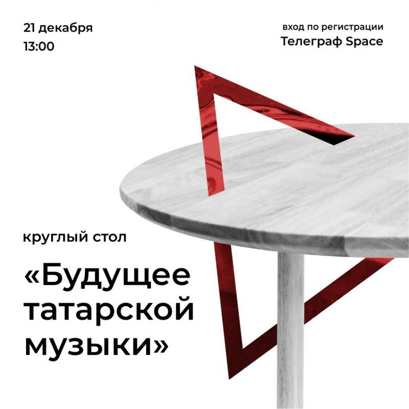 Приглашение на круглый стол