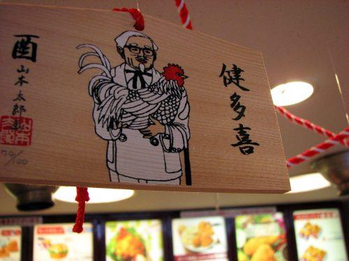KFC - популярное рождественское угощение в Японии