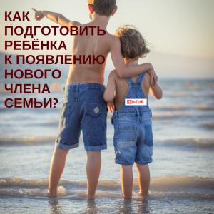 Как подготовить ребенка к новому члену семьи