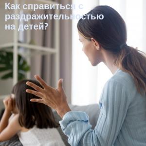 Раздражительная мама
