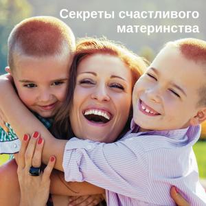 Мама и два сына