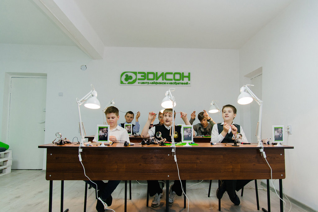 Центр лайфхаков и изобретений «Эдисон»