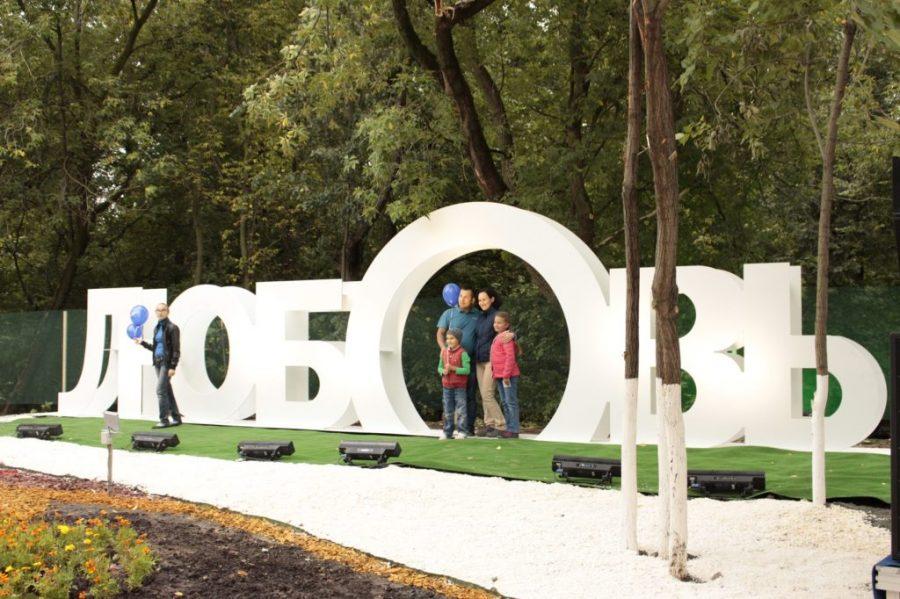 Арт-объект «Любовь/Мәхәббәт» в парке им. М. Горького