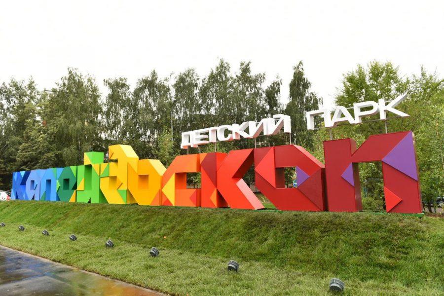Детский парк «Калейдоскоп»