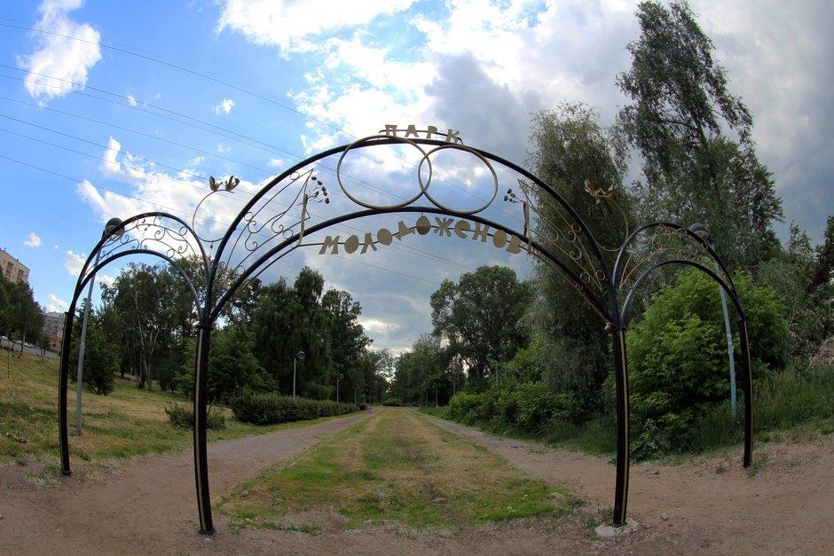 Парк Молодоженов
