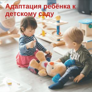 Адаптация ребенка