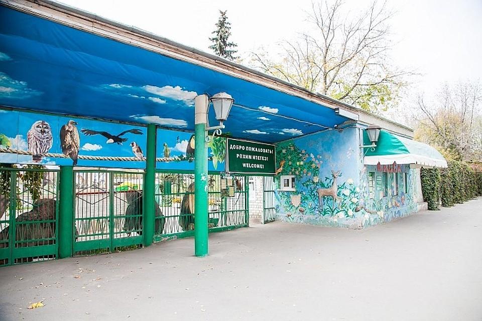 Казанский зооботсад