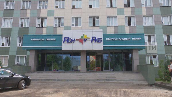 Перинатальный центр РКБ г. Казань