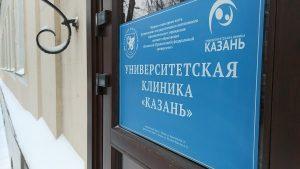 Акушерское отделение при КФУ