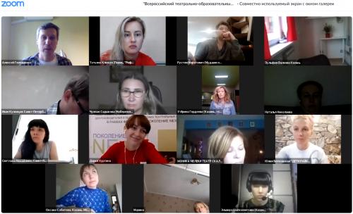 I Всероссийский театрально-образовательный форум